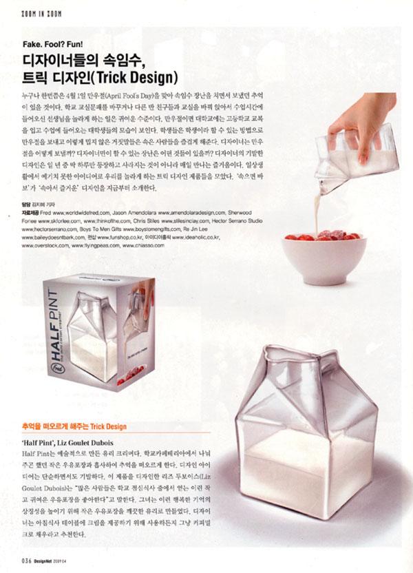 designnet_korea_half-pint
