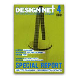 Design Net
